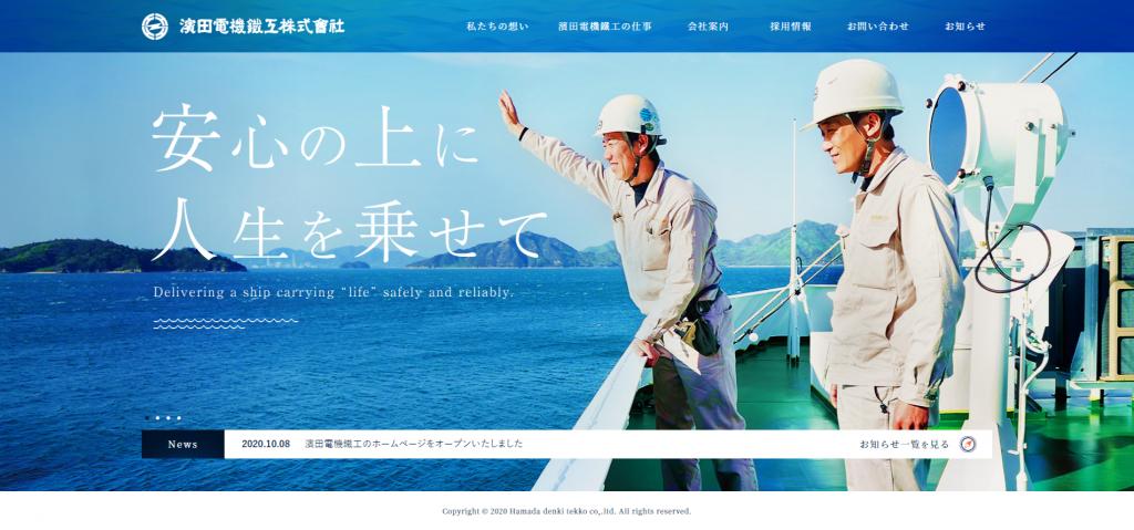 濱田電機鐵工株式会社 様